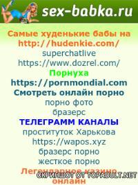 Адреса сайтов музыки для секса